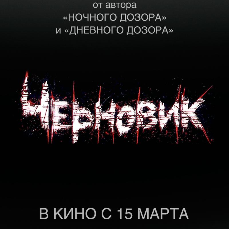 Черновик poster