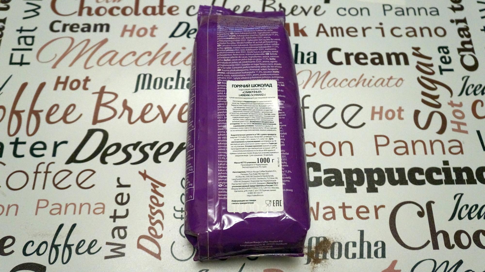 Горячий шоколад ICS Сливочный обратная сторона пачки