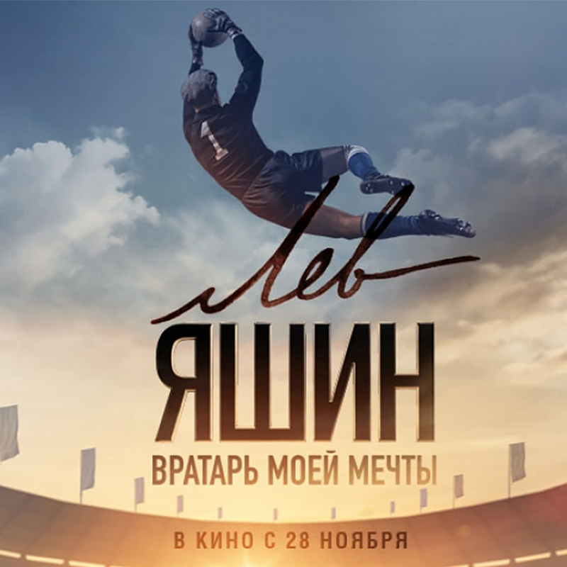 Лев Яшин Вратарь моей мечты poster