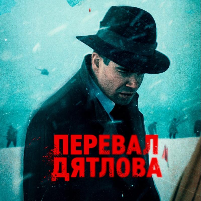 Перевал Дятлова poster