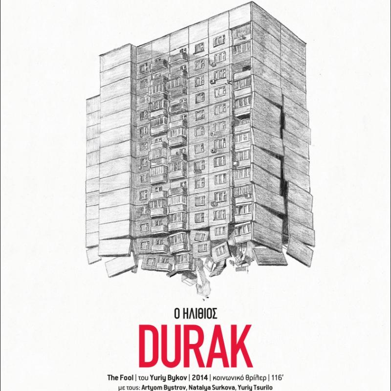 Дурак poster