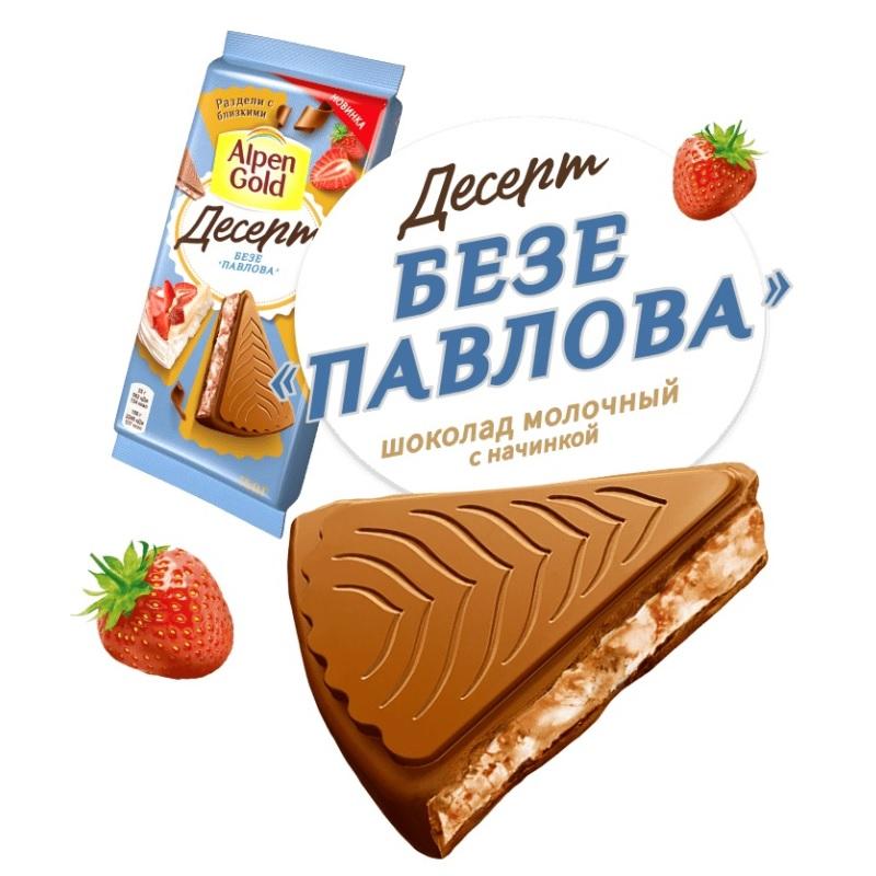 Шоколад Alpen Gold Десерт «Безе Павлова» poster