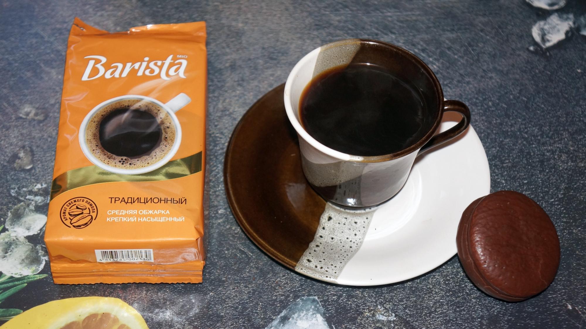 Кофе молотый Barista Mio Традиционный