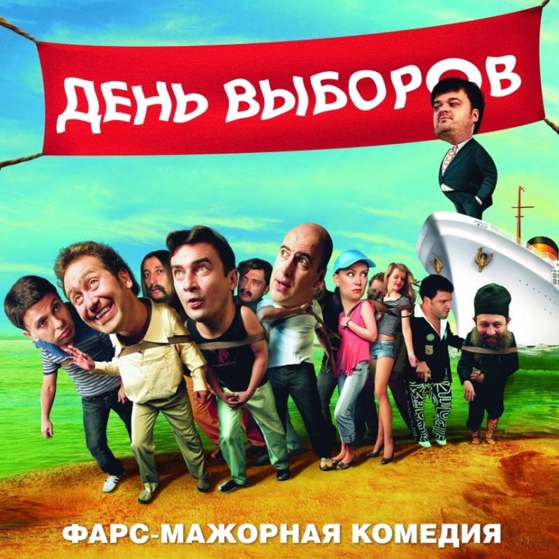 День выборов (2007) постер
