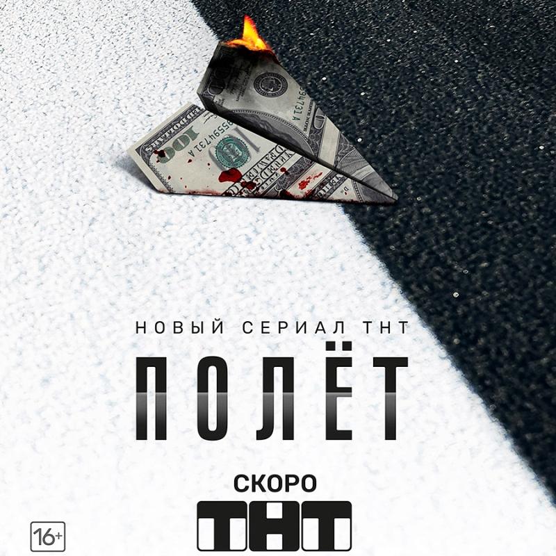 Полёт (2019) сериал poster