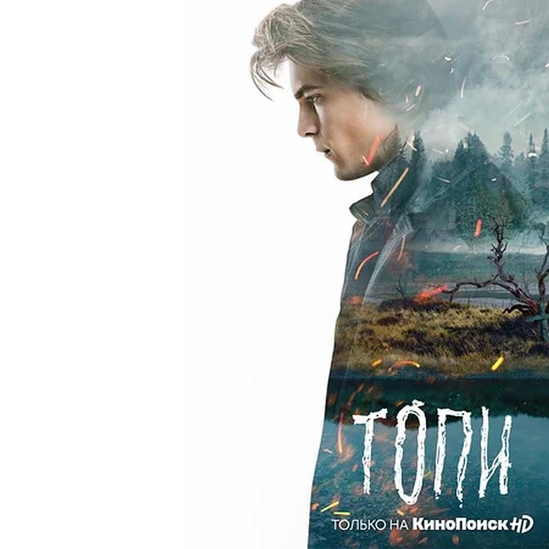«Топи» (2021) сериал poster