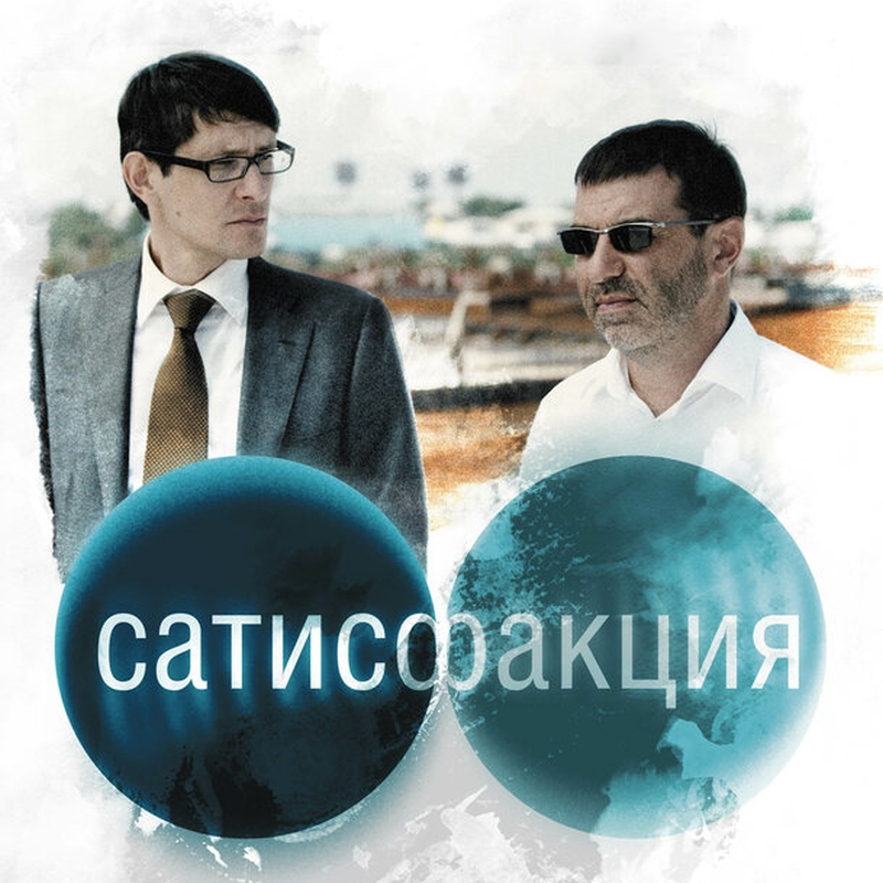 «Сатисфакция» (2010) poster