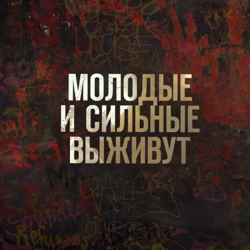 «Молодые и сильные выживут» (2020) poster