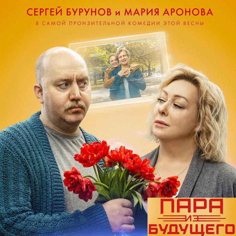 «Пара из будущего» (2021) постер