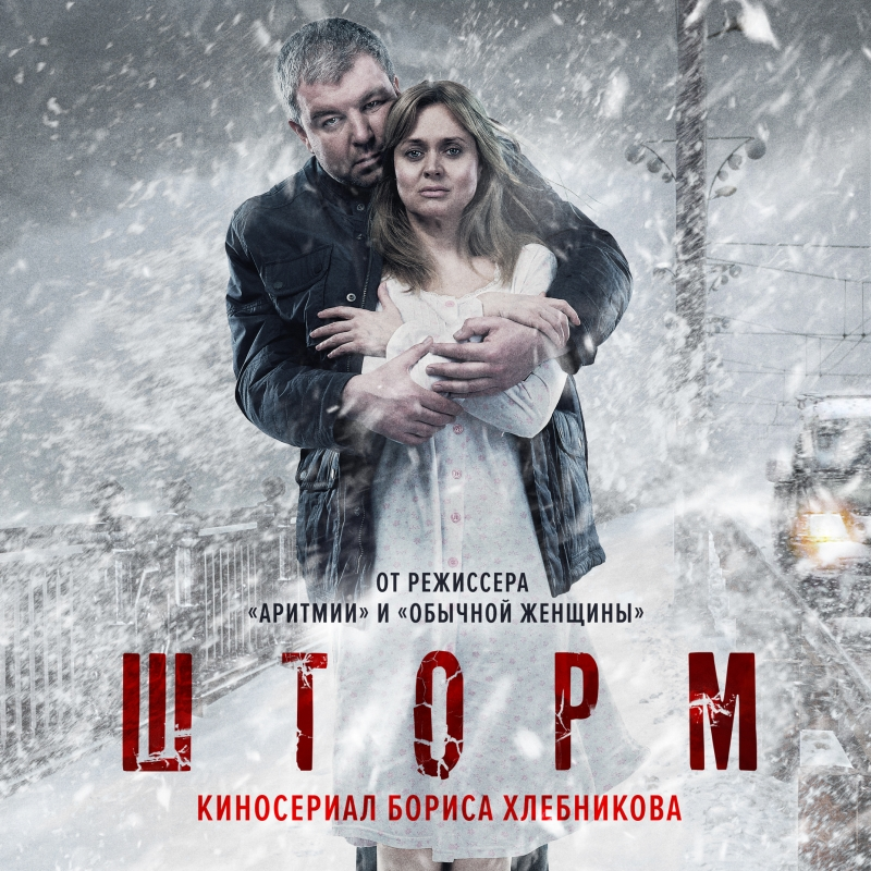 «Шторм» (2019) poster
