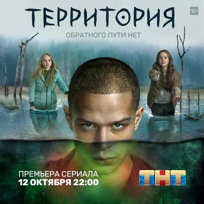 «Территория» (2020) poster