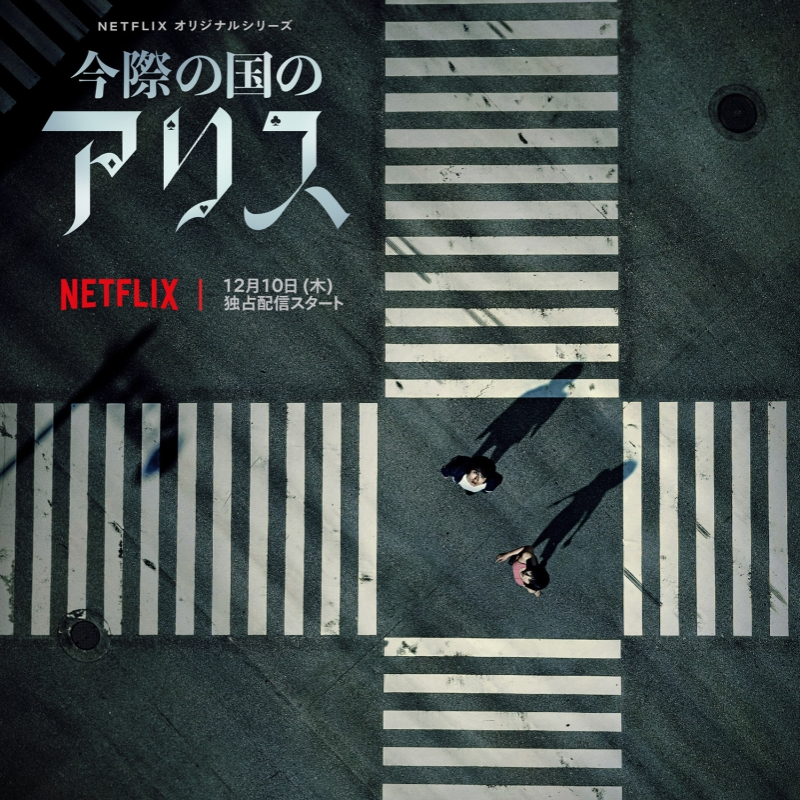 Imawa no Kuni no Arisu / Alice in Borderland (2020) poster