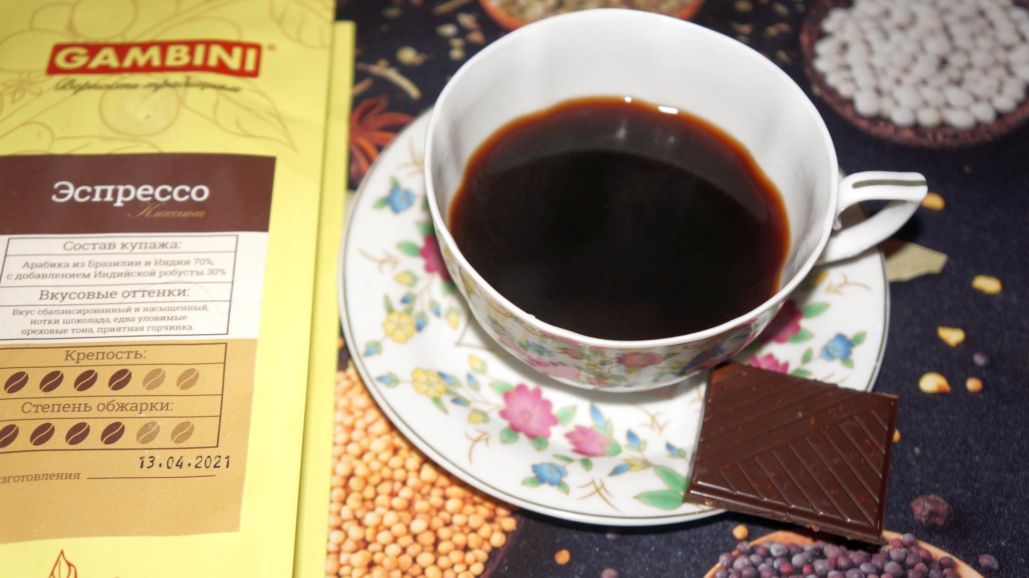 Кофе в зёрнах Gambini Эспрессо Классика