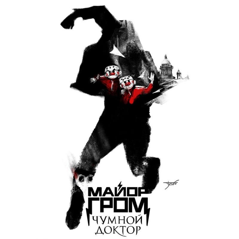 «Майор Гром: Чумной Доктор» (2021) постер