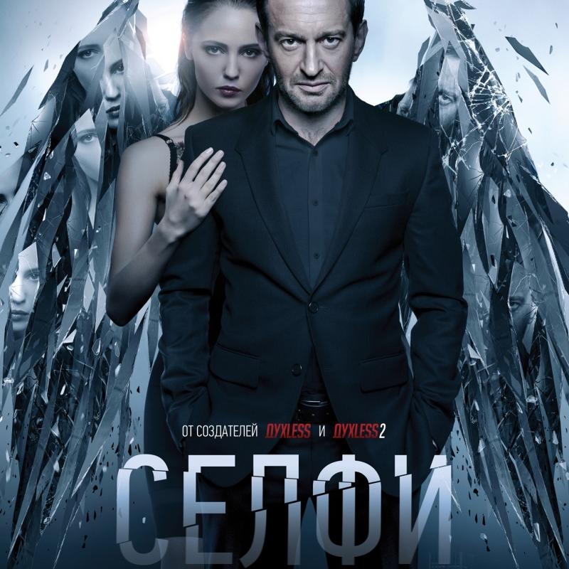 «Селфи» (2018) poster