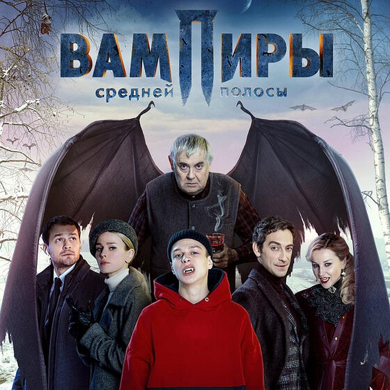 «Вампиры средней полосы» (2021) постер