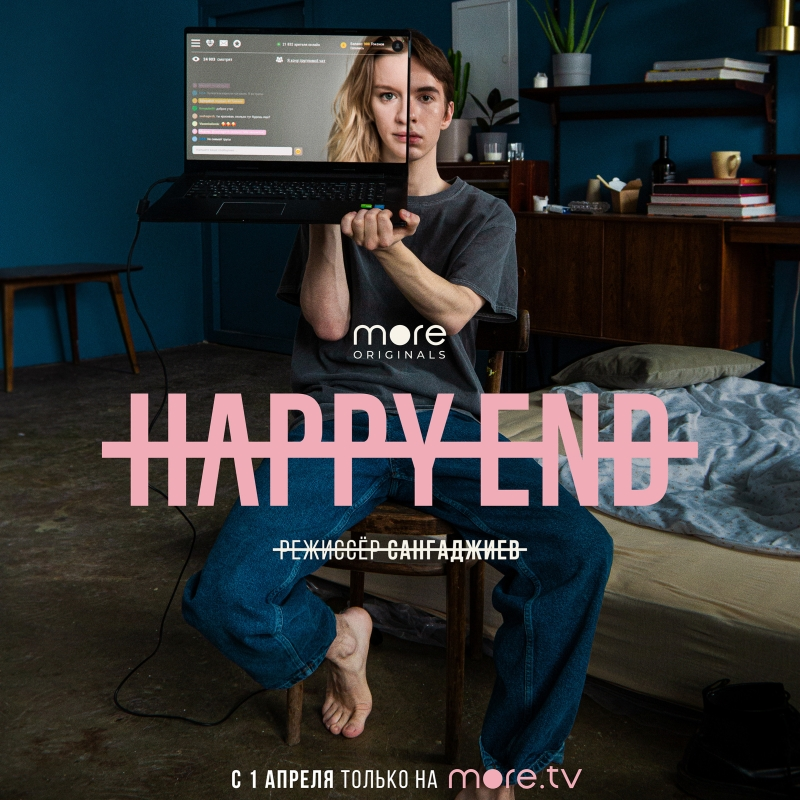 «Happy End» (2021) poster