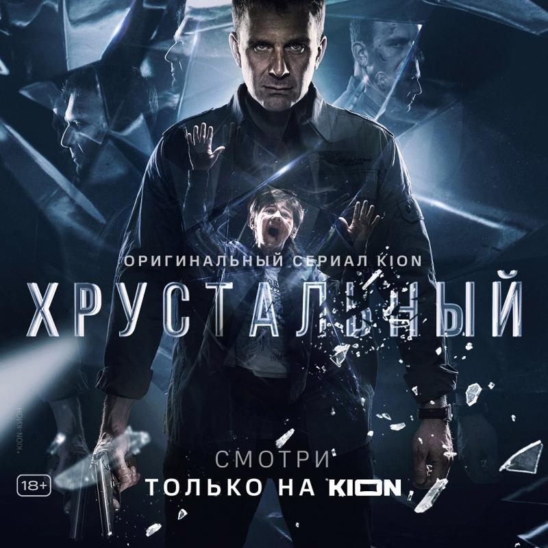 «Хрустальный» (2021) poster
