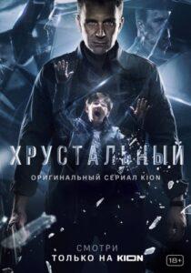 Хрустальный (2021) постер
