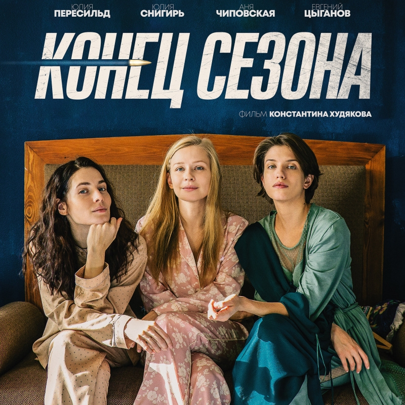«Конец сезона» (2019) poster