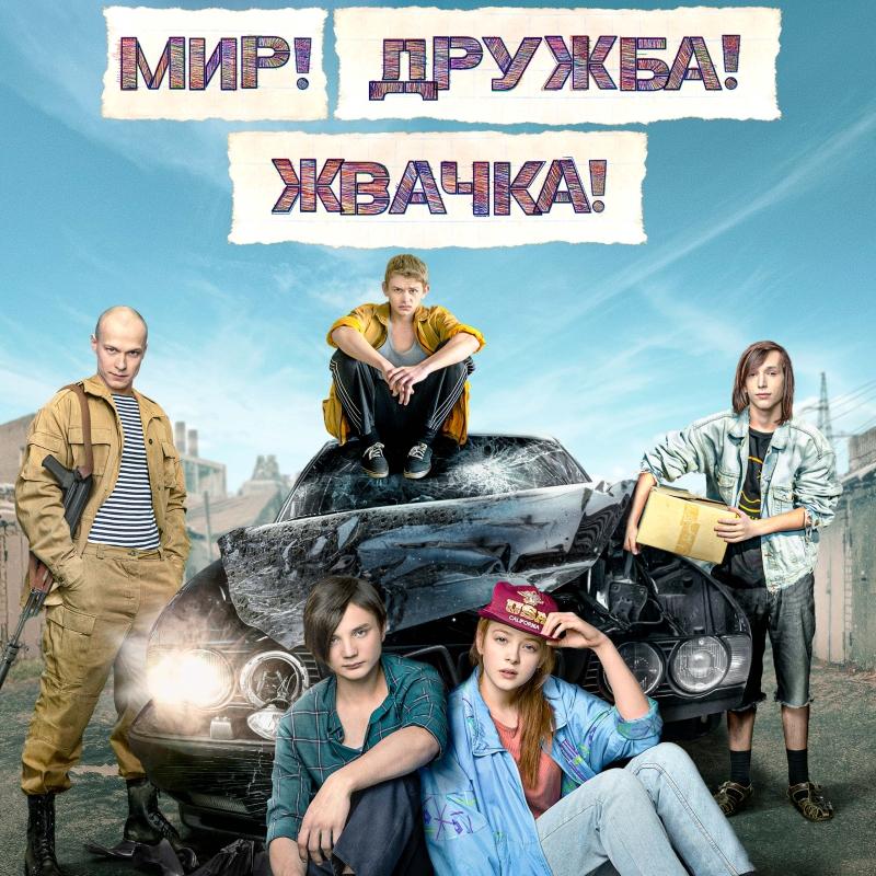 «Мир! Дружба! Жвачка!» (2020) poster