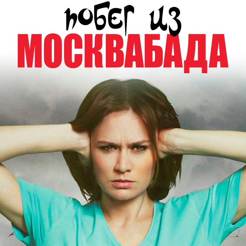«Побег из Москвабада» (2015) poster