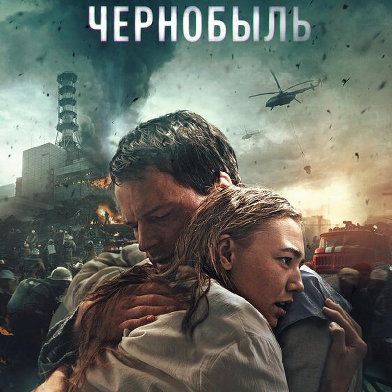 «Чернобыль» (2021) poster
