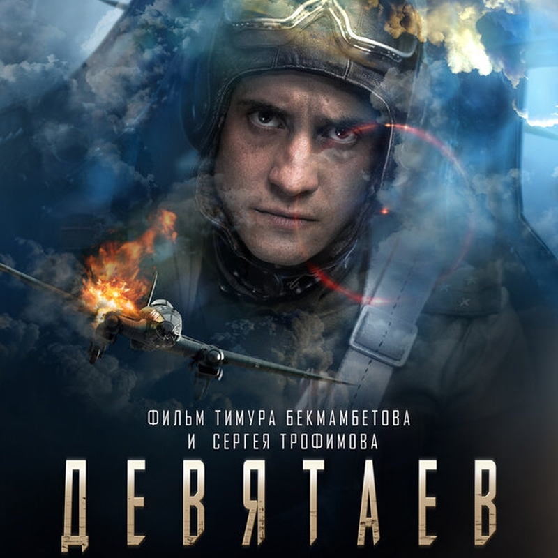 «Девятаев» (2021) poster