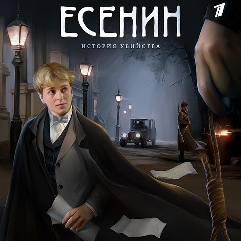 «Есенин» (2005) poster