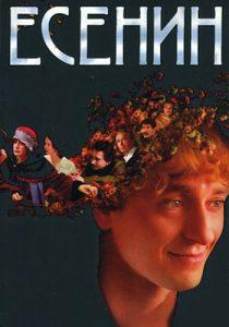 Есенин (2005) постер