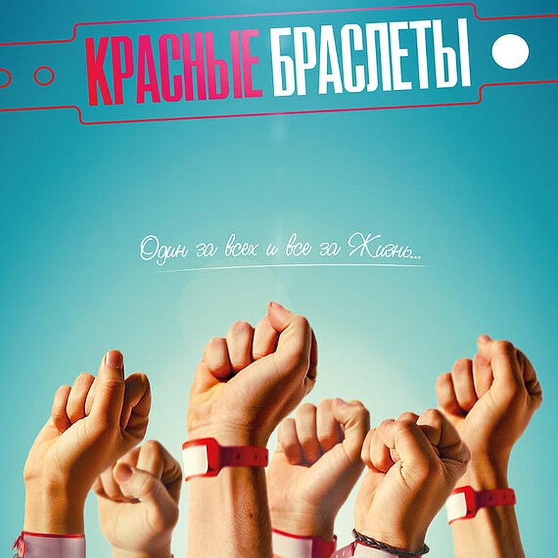 «Красные браслеты» (2016) poster