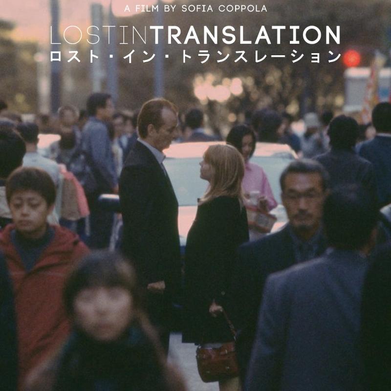 «Трудности перевода» (2003) poster