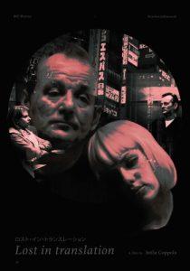 Lost in Translation (2003) постер