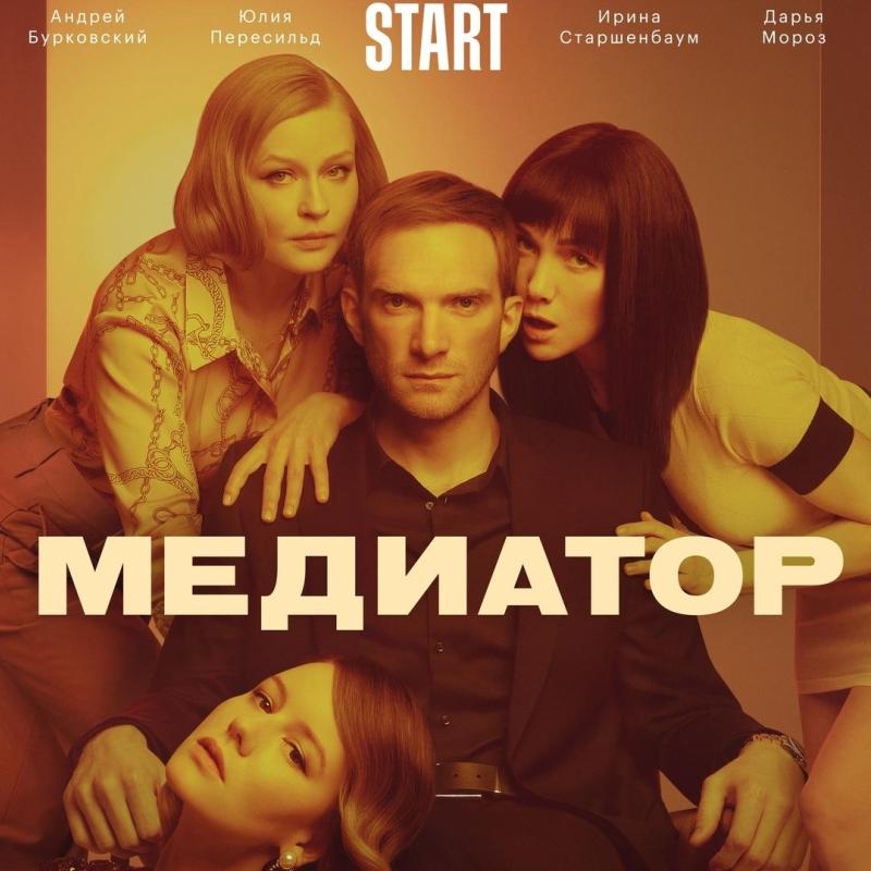 «Медиатор» (2021) poster