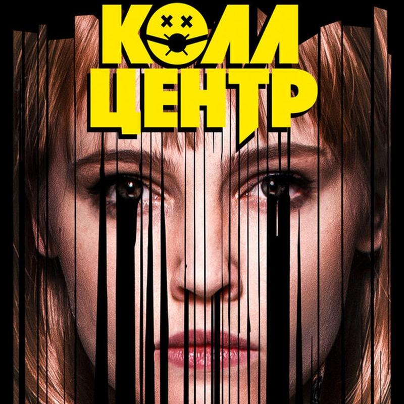 «Колл-центр» (2020) постер