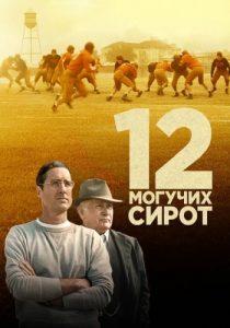12 Mighty Orphans (2021) постер