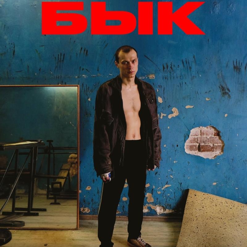 «Бык» (2019) poster