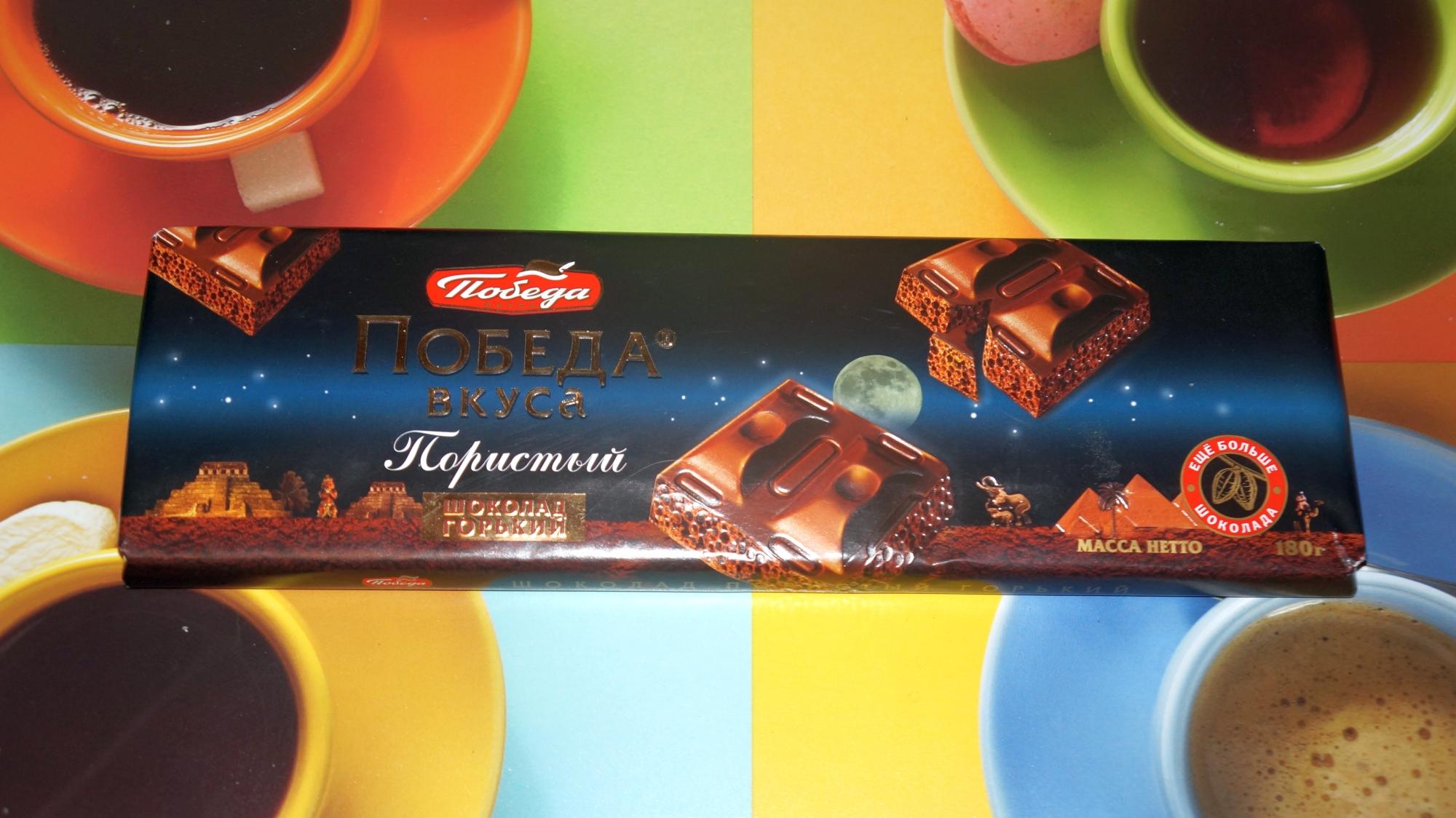 Шоколад Победа вкуса Пористый Горький