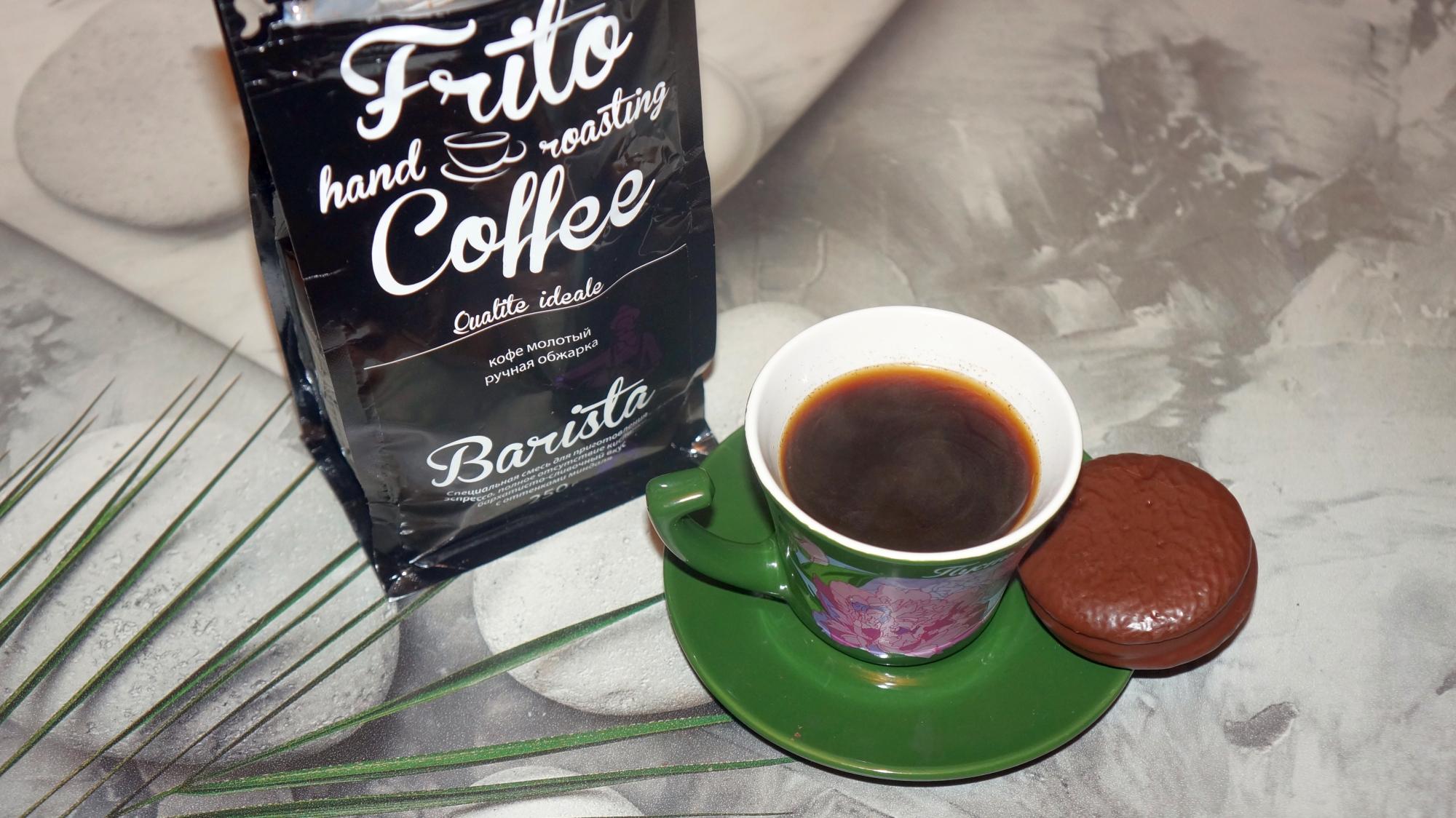 Кофе молотый Frito Coffee Barista