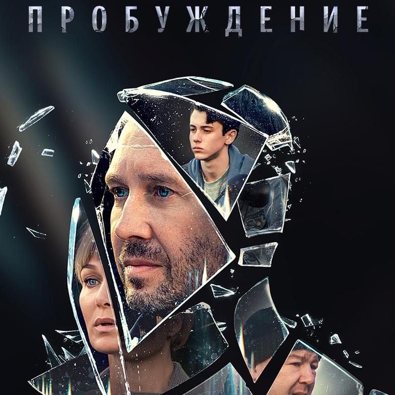 «Пробуждение» (2021) poster