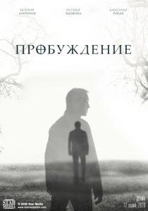 Пробуждение (2021) постер