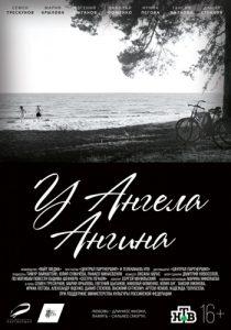 У ангела ангина (2018) постер
